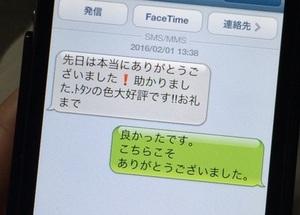 お客様よりメール.jpg