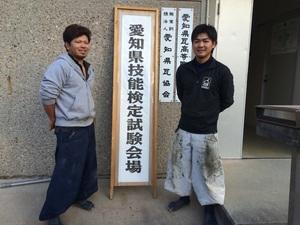 饒波・山口 検定.jpg