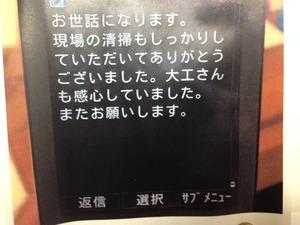 お礼のメール.jpg