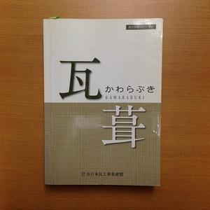 かわらぶき (1).jpg