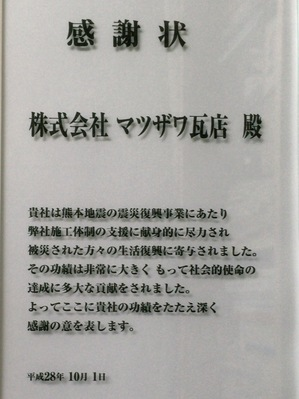 2016.10.18感謝状.jpg