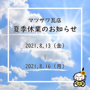 夏季休業のお知らせ(インスタ用).jpg